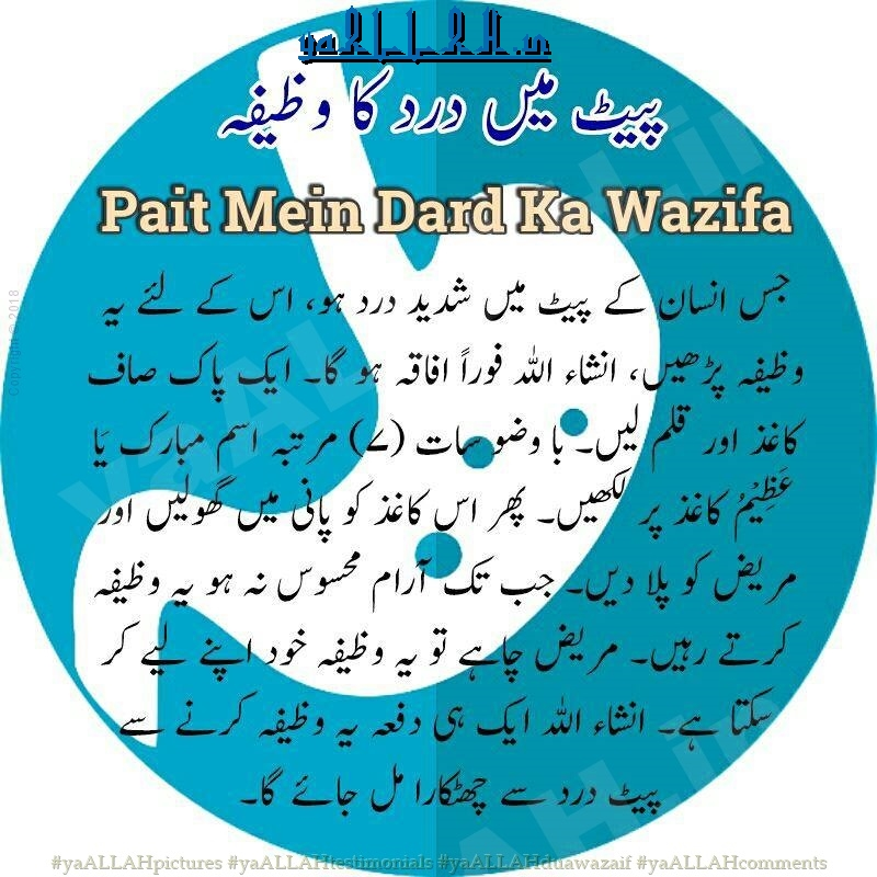 Pet Dard Ki Dua in Arabic-Stomach Pain K Liye Wazifa