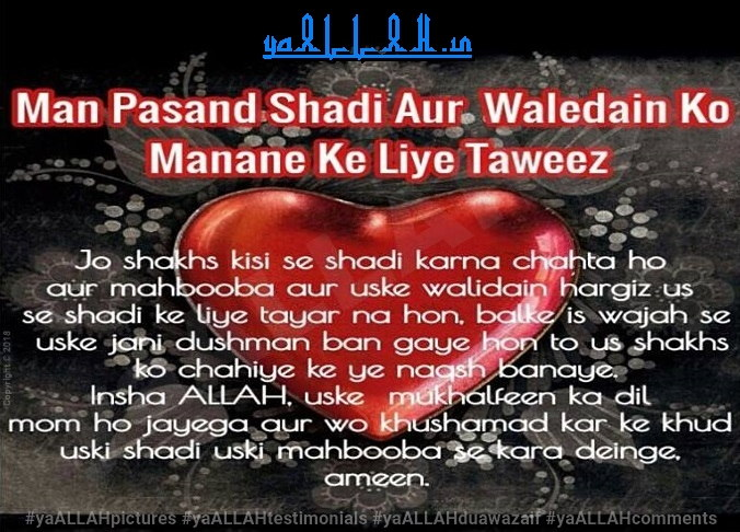 Taweez for Love Marriage in Roman Urdu-Waldain Ko Manane Ka Wazifa