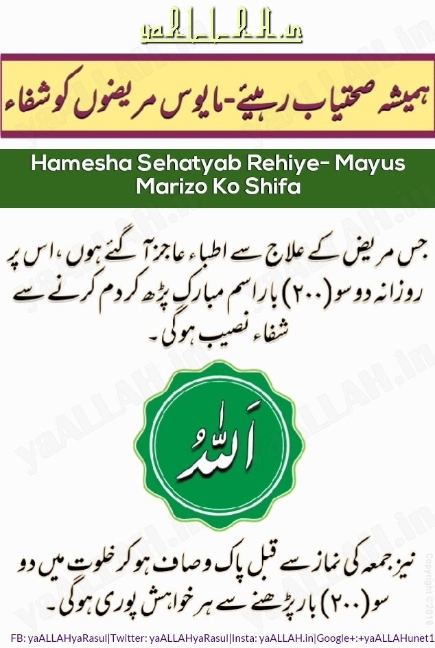 Dua for Protection Against All Diseases