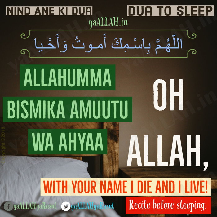 Dua for Sleep in English