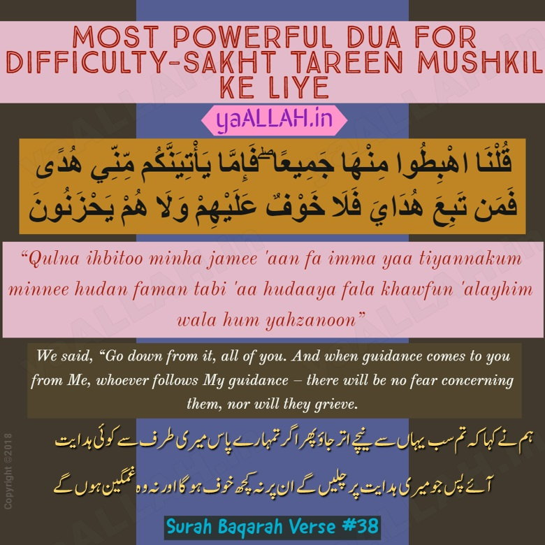 Most Powerful Dua for Difficulty