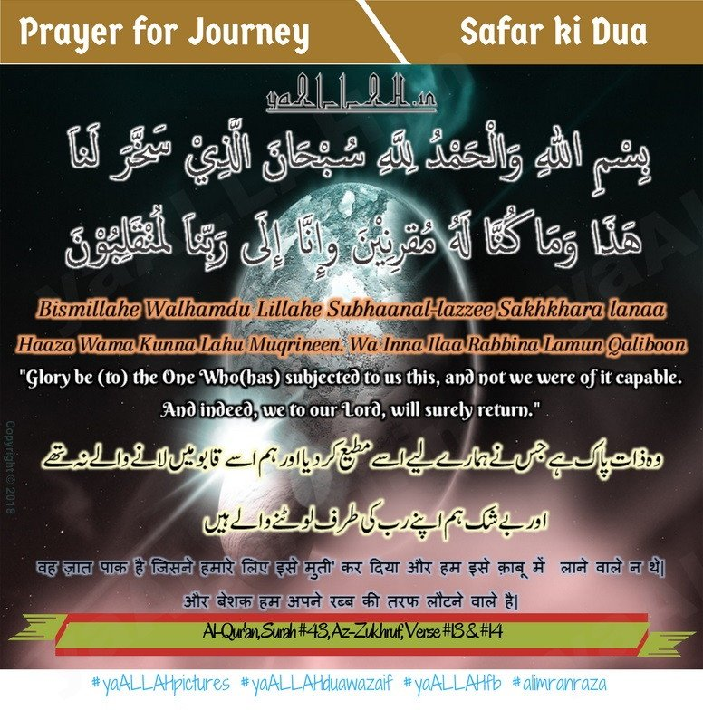 Safar-Ki-Dua-in-Hindi-Urdu-Arabic-English-Images