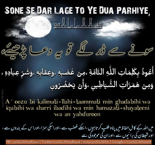 sone se pehle dar lagne ki dua in arabic english