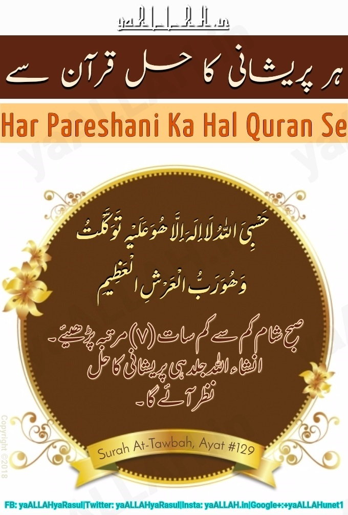 Pareshani Ka Hal in Quran-Download Dua urdu