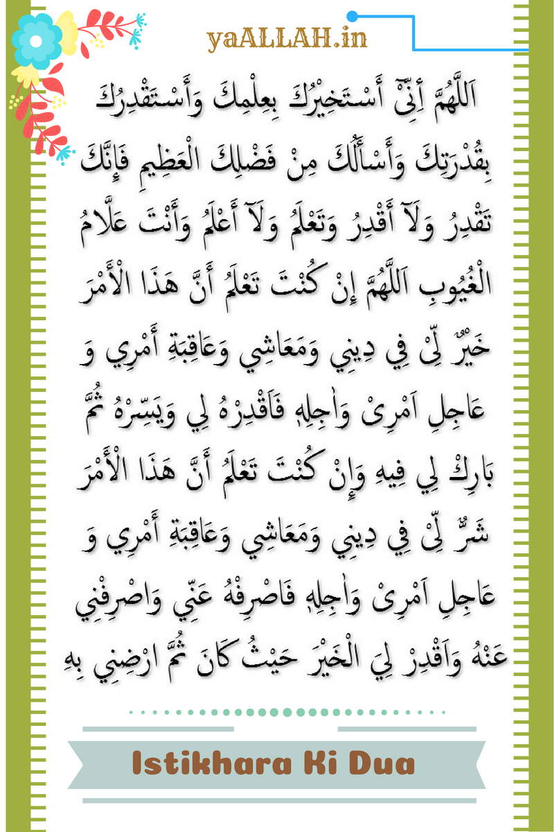 Istikhara ki dua ka tarika with all translations yaallah istikhara ki dua in arabic altavistaventures Image collections