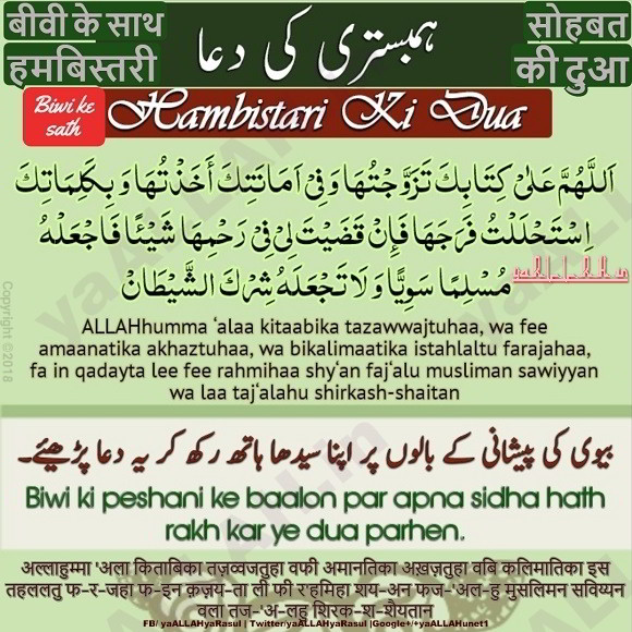 hambistari sohbat ki dua in urdu hindi english