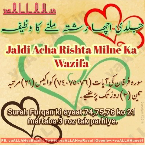 surah furqan ayat 74 75 76 benefits for marriage soon