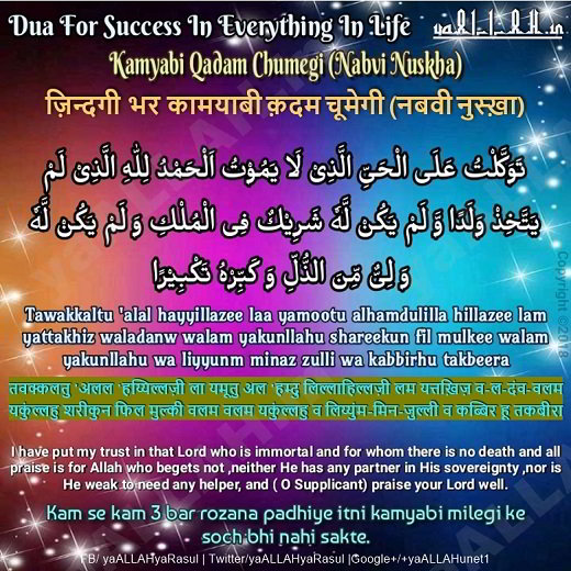 dua for wealth and prosperity financial independence in life