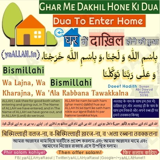 ghar me dakhil hone ki dua enter home in urdu english bangla hindi