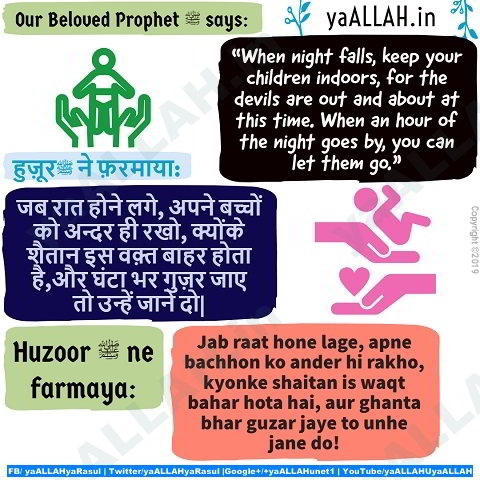 Dua for Protection of Children in hadith