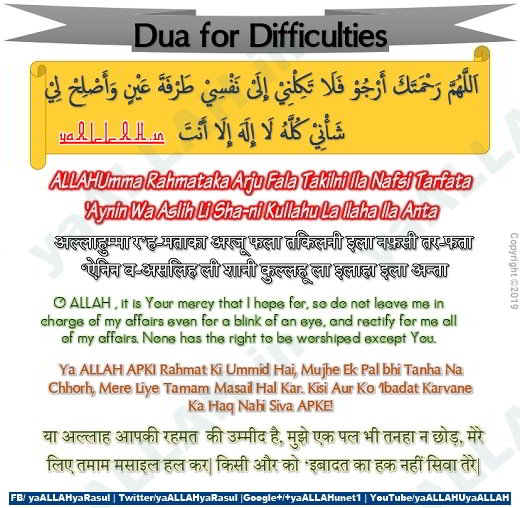 dua for difficulties english arabic hindi translation