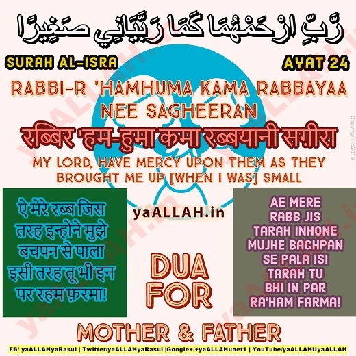 Surah Al Isra verse 24 dua for mother & father