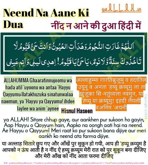 neend na aane ki dua in hindi with translations