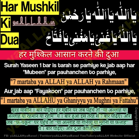 Har Mushkil Asan Karne Ki Dua in english hindi