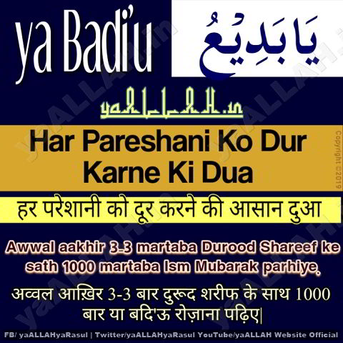 ya badiu Har Qisam Ki Pareshani Ki Dua in hindi