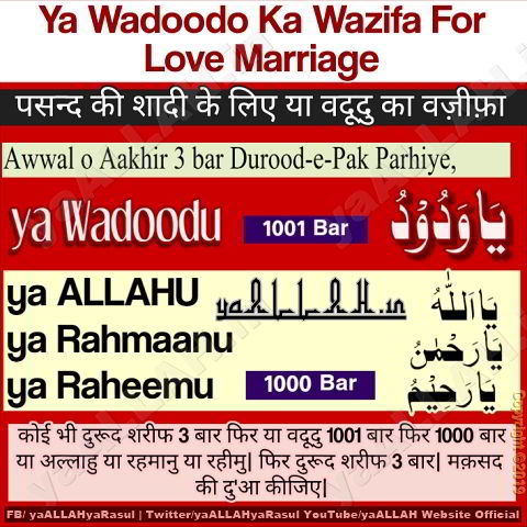 Ya Wadoodo Mohabbat Ka Powerful Wazifa hindi