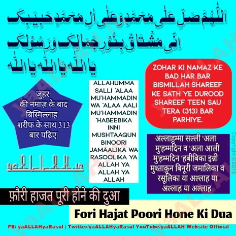 Fori Hajat Poori Hone Ki Dua in hindi