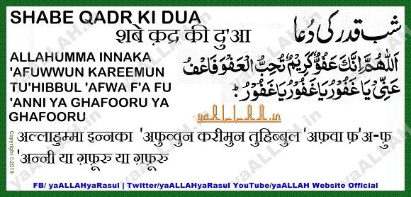 shab e qadr ki dua in urdu hindi english tarjuma