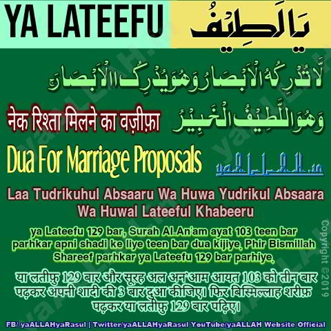 Dua For Marriage Proposals-surah al-anaam ayat 103