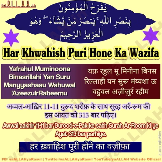 Har Khwahish Puri Hone Ka Qurani Wazifa in Urdu Hindi
