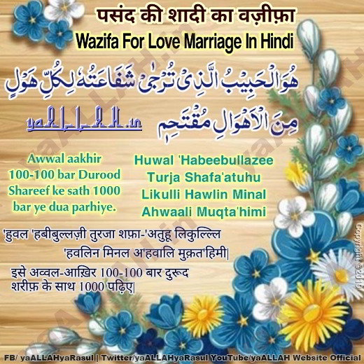 Strong Wazifa For Love Marriage Fast