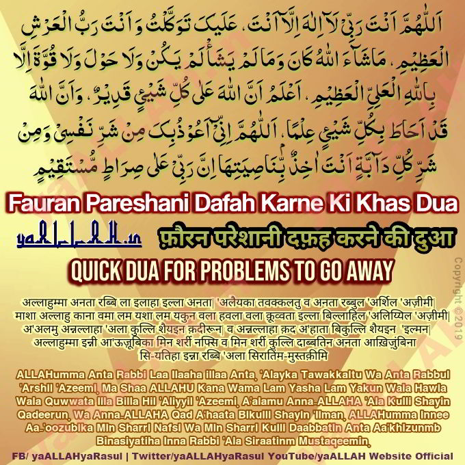 Powerful Dua For Hardest Problems To Go Away Quickly in Life