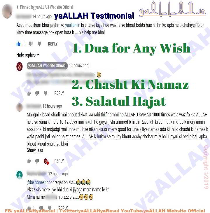 Qurani Wazaif for Quick Marriage-yaALLAH Testimonial