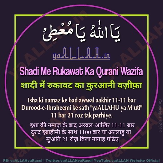 A Call to Allah! — Wazifa for Softening Heart