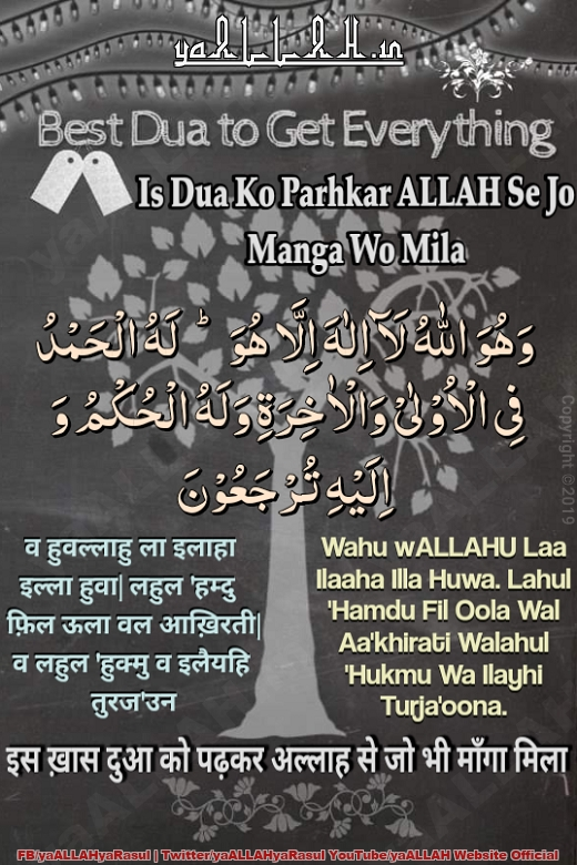 Best Dua For Everything You Want