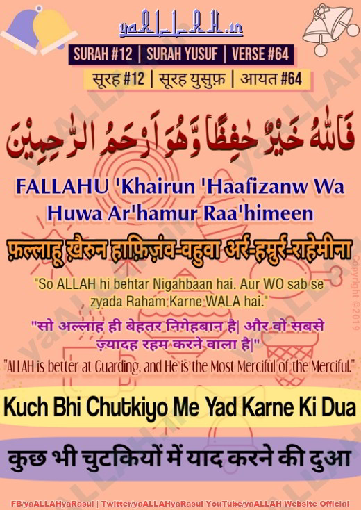 yaad karne ki dua in hindi english