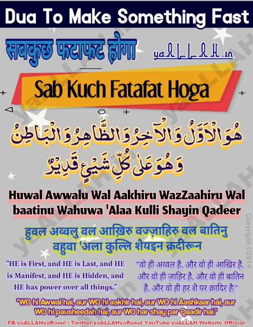 huwal awwalu wal akhiru wal zahiru dua hindi english
