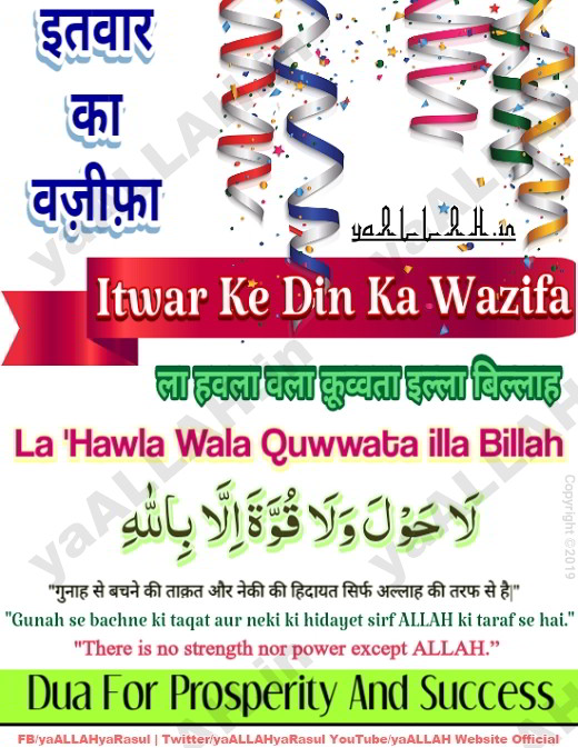 la hawla wala quwwata illa billah in hindi urdu english