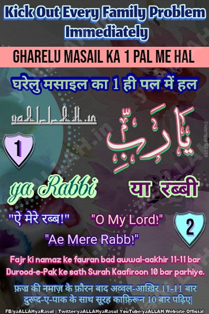 ya rabbi ka wazifa hindi urdu