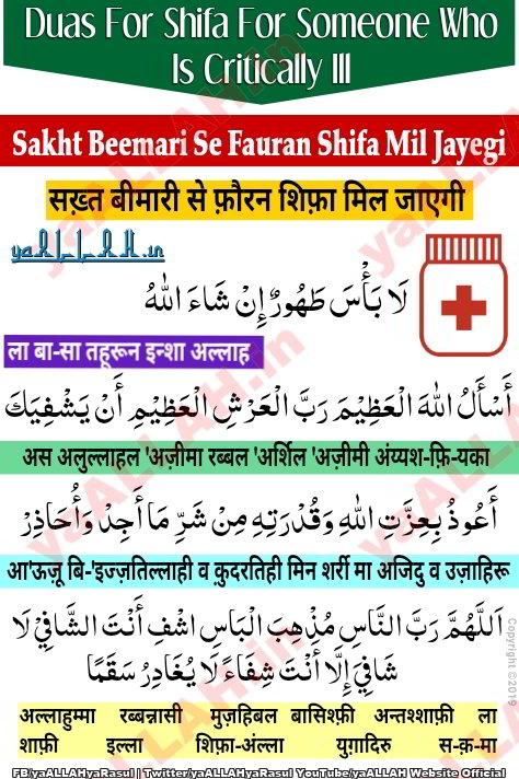 Duas For Shifa For Someone else patient in hindi
