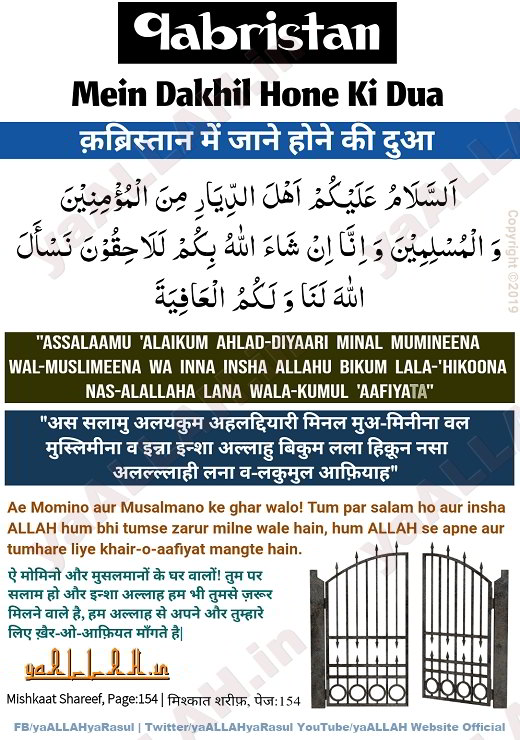 Qabristan Mein Dakhil Hone Ki dua for entering graveyard in english
