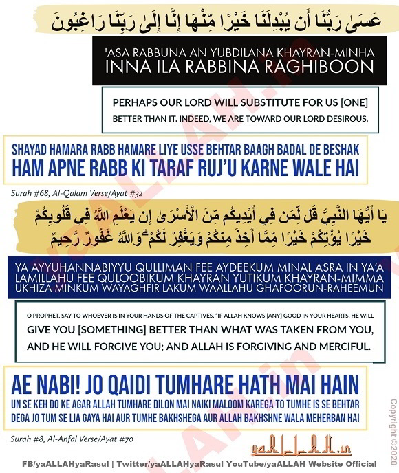 ALLAH Will Replace With Something Better in Quran