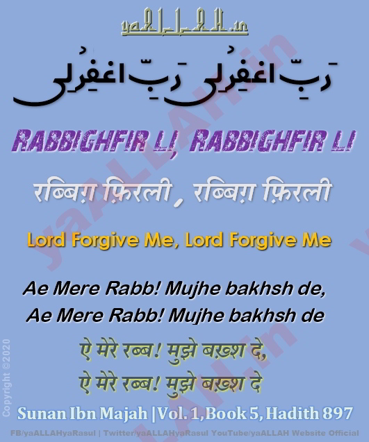 Rabbigh Firlee translations