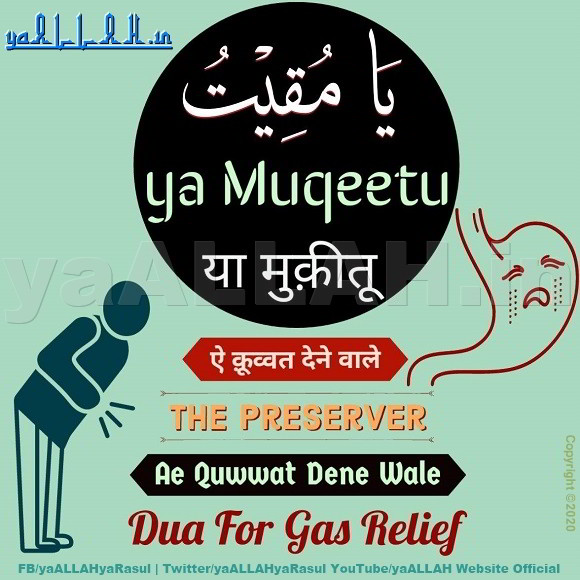 dua for gas relief-ya Muqeetu