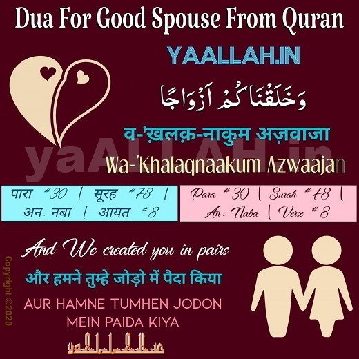 wa khalaqnakum azwaja dua for good spouse from Quran
