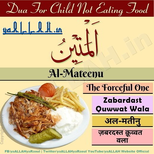 Dua For Child Not Eating Food-al mateen